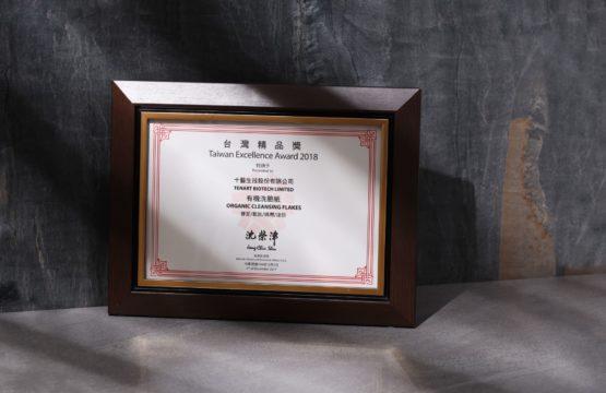 2018 台灣精品獎 Taiwan Excellence- 有機植萃洗臉紙