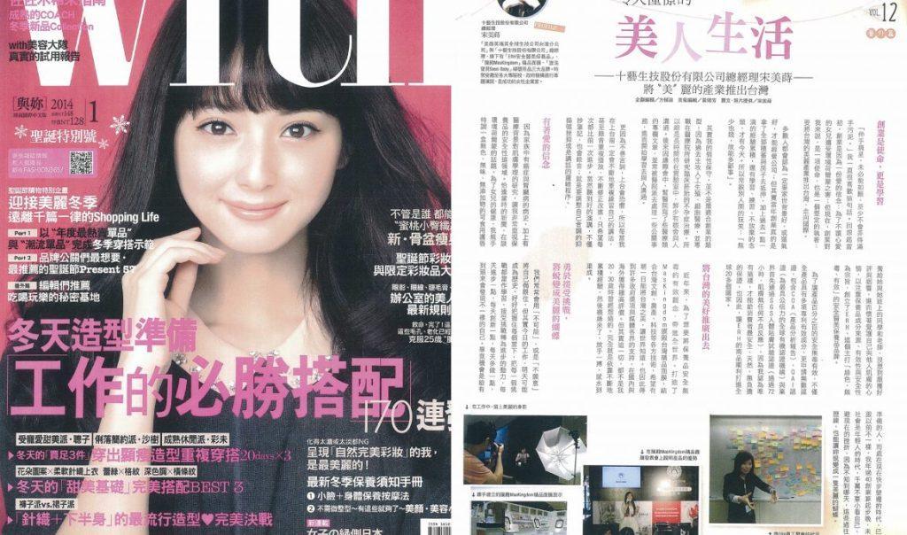 With雜誌:令人憧憬的美人生活1